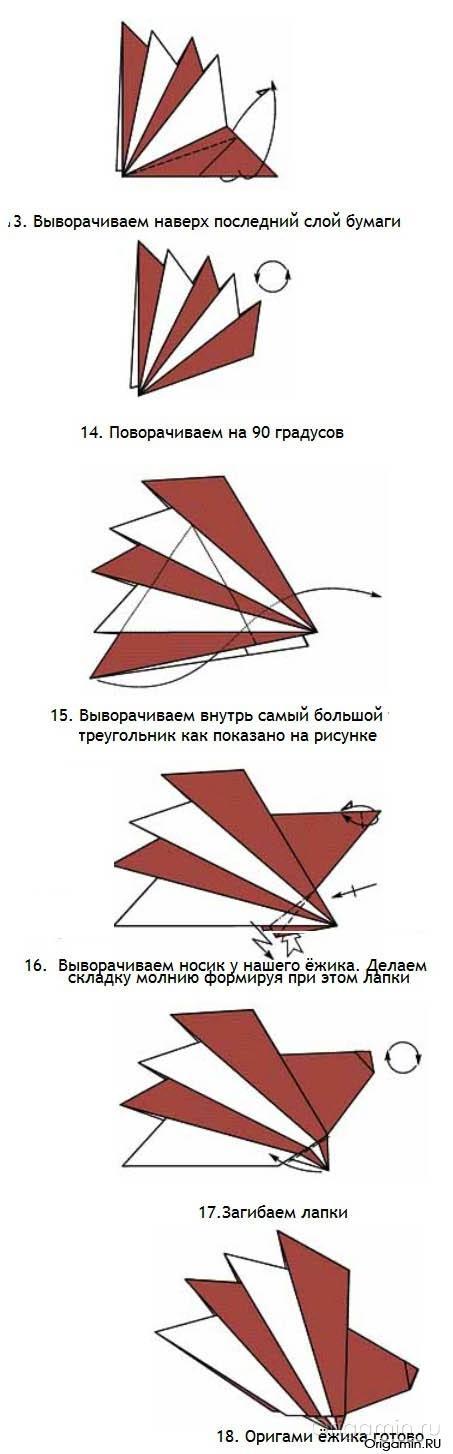 Оригами еж из бумаги