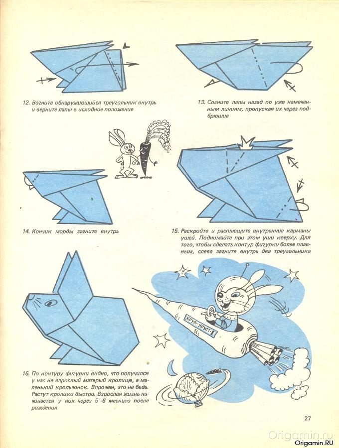схема оригами зайца