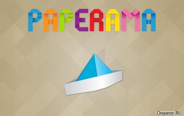 Игра об оригами «Paperama»